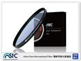 送USB 小米風扇~ STC Astro Duo-Narrowband Filter 48mm 雙峰窄頻光害濾鏡 (48,公司貨)