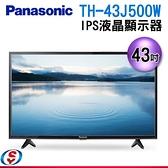 43吋【Panasonic 國際牌LED液晶顯示器】TH-43J500W/TH43J500W