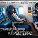 無印風U型連帽護頸枕-飛機枕 U型枕 午...