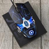 有線滑鼠 電競機械滑鼠游戲專用有線靜音無聲水冷電腦【快速出貨全館免運】