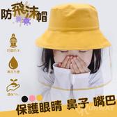 韓國 可拆卸 TPU透明防疫帽 防飛沫 防塵 防護面罩 男女通用 兒童 時尚漁夫帽