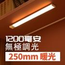 現貨 朗美科 LED自動感應燈 長條無線衣櫃感應燈 廚房燈 USB充電 小夜燈(樓梯過道 智能人體感應)