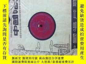 二手書博民逛書店50罕見黑白唱片《我的祖國》1-4027甲乙Y15796 中國唱