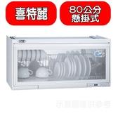 (全省安裝)喜特麗【JT-3680QW】80公分臭氧電子鐘懸掛式烘碗機白色