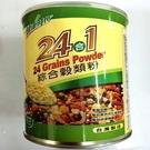 即期品 健康時代 24合1綜合穀粉(無糖) 900g/罐 效期至2020.10.18