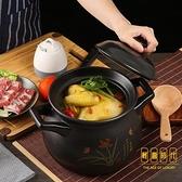 砂鍋燉鍋家用燃氣煲湯煤氣灶專用陶瓷耐高溫瓦罐養生石鍋【輕奢時代】