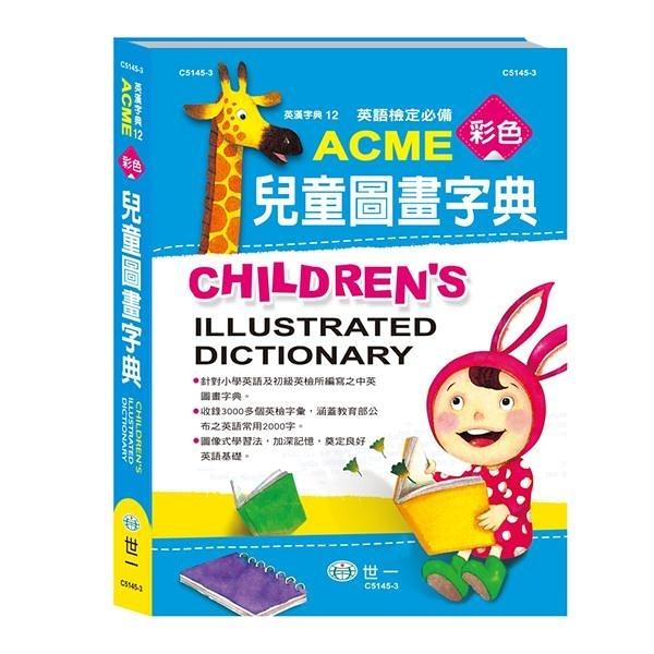 (16K)ACME彩色兒童圖畫字典