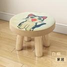 小凳子家用圓凳蘑菇凳沙發凳可愛客廳矮凳實木布藝換鞋腳凳【白嶼家居】