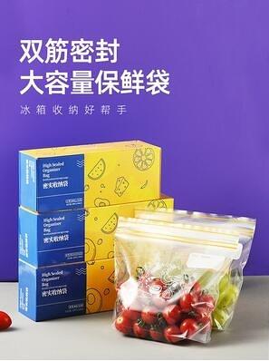 密封袋廚房保鮮袋食品用包裝袋自封密實塑封加厚冰箱收納冷凍專用