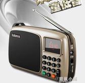 T301全波段收音機老人半導體便攜式迷你FM廣播可充電QM 藍嵐