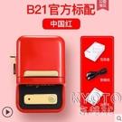 B21打碼機打價機價格打碼器標價機手持熱敏商品標價簽打印YJT 【快速出貨】