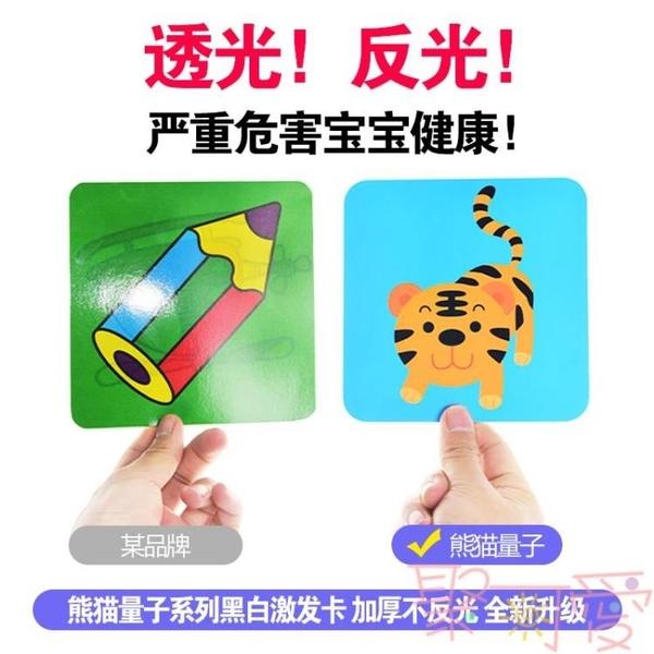 益智玩具寶寶黑白卡片新生嬰兒早教激發閃卡彩色【聚可愛】