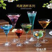 水晶雞尾酒杯馬天尼杯瑪格麗特杯三角杯香檳酒吧調酒杯紅酒杯 9號潮人館