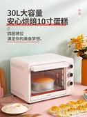 烤箱電烤箱家用烘焙多功能風爐小型30升大容量全自動干果烤箱LX220V 愛丫 交換禮物
