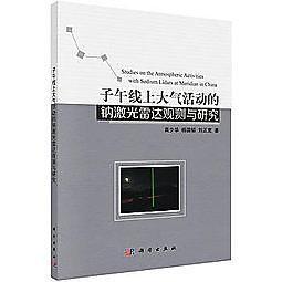 簡體書-十日到貨 R3Y【子午線上大氣活動的鈉雷射雷達觀測與研究】 9787030396235 科學出版社