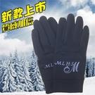 時尚觸控保暖手套1雙入
