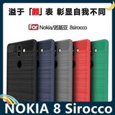 NOKIA 8 Sirocco 戰神碳纖保護套 軟殼 金屬髮絲紋 軟硬組合 防摔全包款 矽膠套 手機套 手機殼 諾基亞