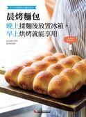 (二手書)晨烤麵包:晚上揉麵後放置冰箱,早上烘烤就能享用