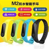 觸屏M2智慧運動手環防水學生鬧鐘ios安卓計步器跑功能手錶『潮流世家』