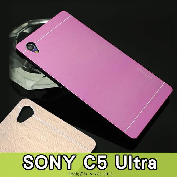 E68精品館 金屬 拉絲 硬殼 背蓋 SONY C5 Ultra 背殼 保護殼 手機殼 髮絲紋 E5553