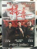 挖寶二手片-Y33-080-正版DVD-華語【掃毒】-古天樂 劉青雲 張家輝