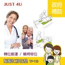 【強生】幫幫忙移位墊 TV-119 - 轉位搬運 / 輪椅移位 (含贈品)
