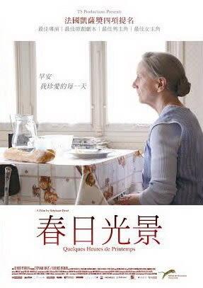 春日光景 DVD (購潮8)