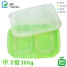 韓國 JMGreen 新鮮凍RRePlus副食品冷凍儲存分裝盒-2格300g(中)//顏色隨機//