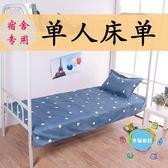 床單夏季學生床單單件學校宿舍上下鋪單人床床單男生女生1.0m 1.2m米