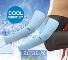 韓國AQUA.X~防曬冰絲袖套 1雙入 運動 騎車 機車族必備 時尚配備