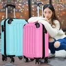 行李箱 20寸鋁框小清新拉桿箱26寸學生行李箱子旅行登機箱密碼箱男女皮箱