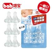 培寶多功能奶嘴(一般口徑標準型S/M/L) 6入 寶寶奶嘴