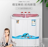 小型洗衣機 雙桶迷你洗衣機雙桶小型嬰兒寶寶專用家用半全自動洗脫一體YYJ 麥琪精品屋