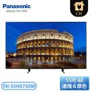 [Panasonic 國際牌]55型 六原色4K智慧聯網顯示器 TH-55HX750W