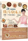 28天超便利根治飲食法:食譜 外食小密技,一本搞定(隨書附贈:簡易外食筆記本)