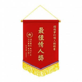 【收藏天地】勵志療癒*最愛獎迷你掛飾小錦旗-(12款)