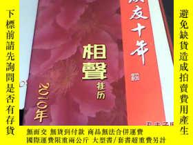 二手書博民逛書店罕見衆友十年相聲掛曆2010Y14350 一默 一默 出版201