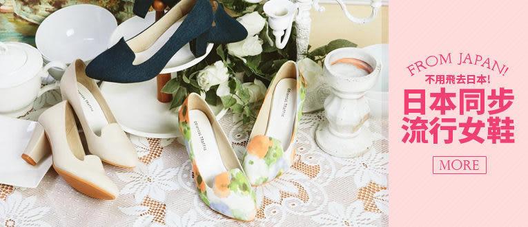 日本女鞋同步上市
