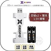 《飛翔無線3C》OXOPO XS系列 AAA四號快充鋰電池2入 + USB雙槽充電座◉公司貨◉450mAh◉1.5V