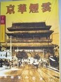 【書寶二手書T5/一般小說_JGR】京華煙雲(下)_林語堂