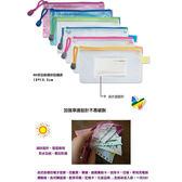 B6多功能網狀拉鏈袋 WA-50006(19*10.5cm)【愛買】