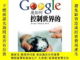 二手書博民逛書店罕見GoogLe是如何控制世界的Y12980 (美)丹尼爾·伊克