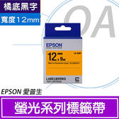 【高士資訊】EPSON 12mm LK-4DBF 螢光 橘底黑字 原廠 盒裝 防水 標籤帶