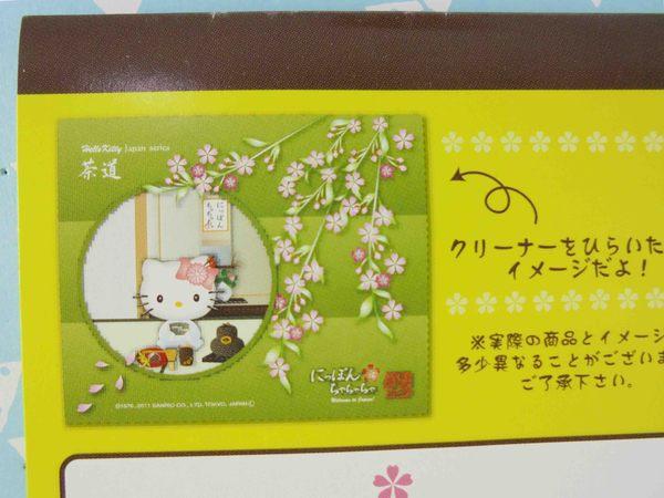 【震撼精品百貨】Hello Kitty 凱蒂貓~KITTY擦拭布-茶道