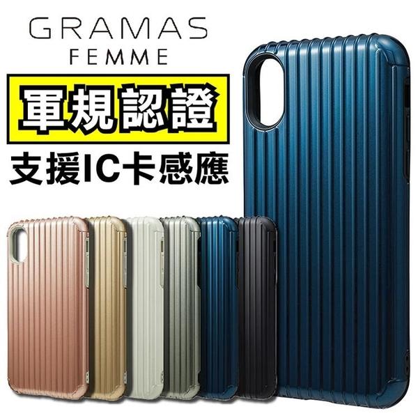 奇膜包膜 日本 Gramas iPhone XS Max 行李箱 造型 設計雙材質 手機保護殼 背蓋 防震