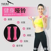 健身啞鈴女士一對家用健身器材塑臂瘦手臂瑜伽跳操包膠小啞鈴2kg【帝一3C旗艦】YTL