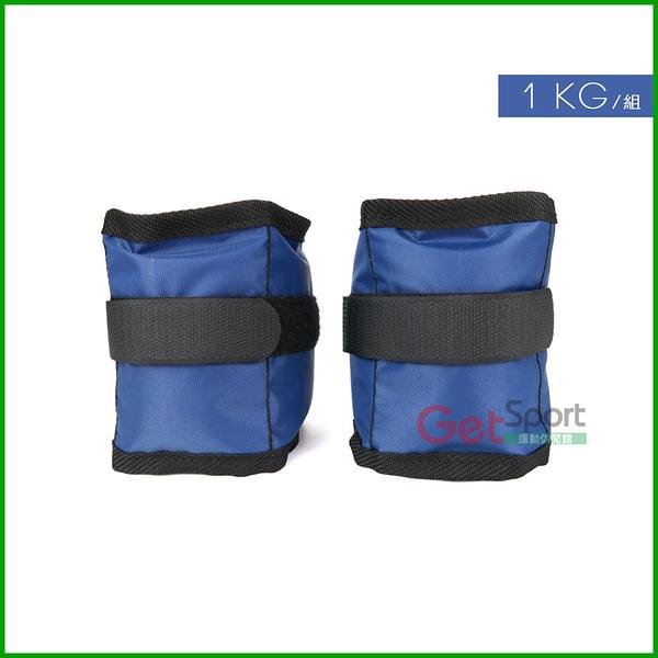 尼龍沙包1公斤(手腕/負重沙袋/重力沙包/綁腳/綁腿/手沙包/重力鐵沙/負重/台灣製造)