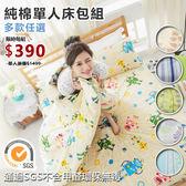 ※限時下殺↘【多款任選】特級天然100%純棉3.5*6.2尺單人床包+枕套二件組(不含被套)-台灣製[SN]
