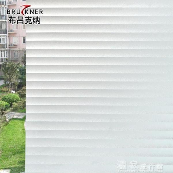 玻璃貼靜電玻璃貼膜透光不透明辦公室條紋百葉窗玻璃貼移門窗貼裝飾貼膜YJT 快速出貨
