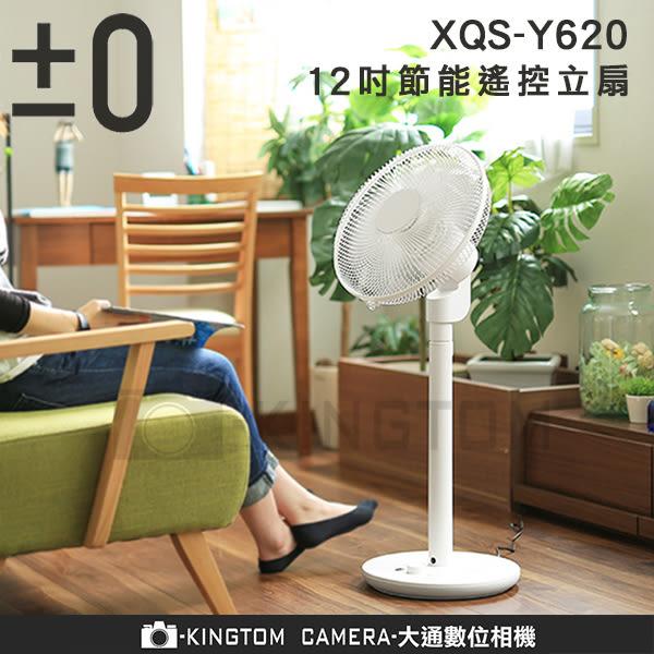 限時優惠 ±0 正負零 極簡風電風扇 XQS-Y620 【24H快速出貨】 DC直流 12吋 公司貨 24期零利率